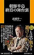 高橋 洋一 (著)(9)新品: ¥ 88615点の新品/中古品を見る:¥ 886より