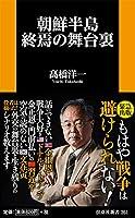 高橋 洋一 (著)(9)新品: ¥ 88617点の新品/中古品を見る:¥ 566より