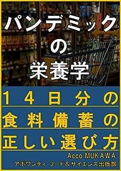 [アポワンティ フード&サイエンス出版部, Acco MUKAWA]のパンデミックの栄養学: 14日分の食料備蓄の正しい選び方