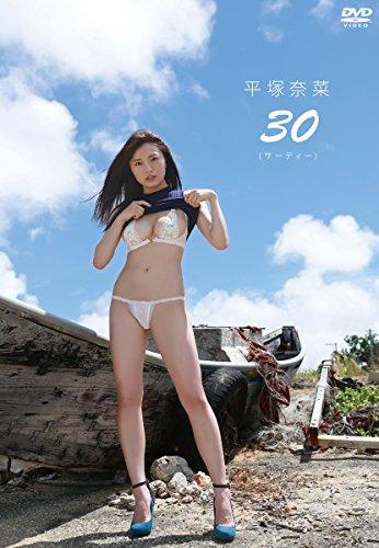 平塚奈菜 30 (サーティー) (オリジナルジャケット) [DVD]