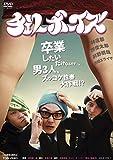 チェリーボーイズ[DSTD-20099][DVD]