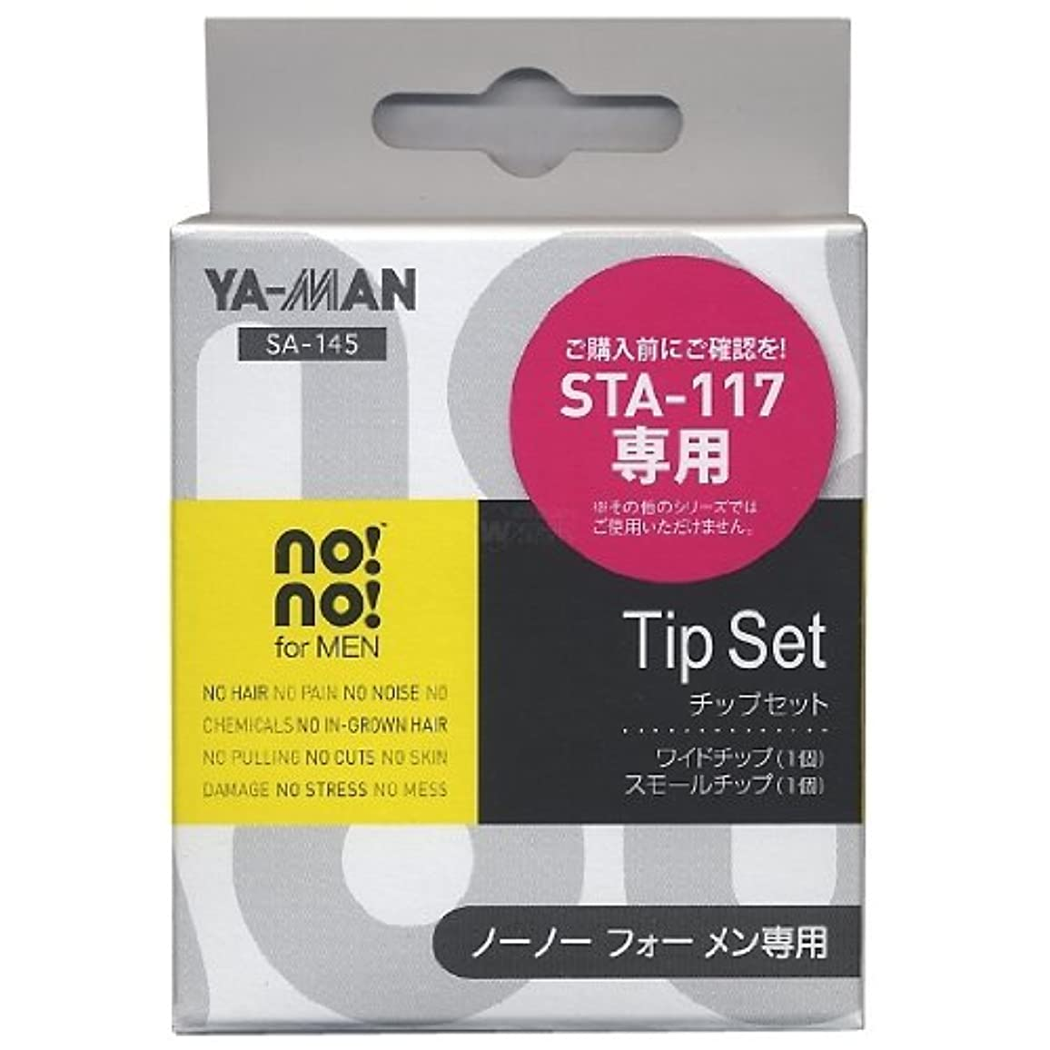 石アーサー衣服ヤーマン ノーノーフォーメン 専用 ブレードチップセット ワイド×1 スモール×1 SA-145