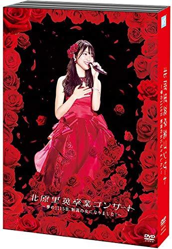 【DVD】 北原里英卒業コンサート~夢の1115日新潟の女に...