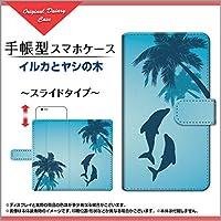 AXON 7 mini アクソン 7 ミニ axon 7 mini 手帳型 スライドタイプ 内側ブラウン 手帳タイプ ケース ブック型 ブックタイプ カバー スライド式 イルカとヤシの木