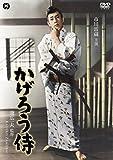 かげろう侍[DVD]