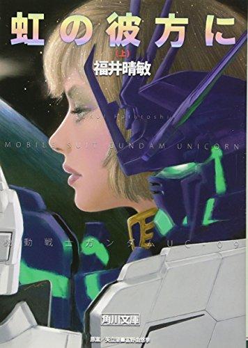 虹の彼方に(上) 機動戦士ガンダムUC(9) (角川文庫)の詳細を見る