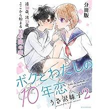 ボクとわたしの10年恋 分冊版(2) (パルシィコミックス)