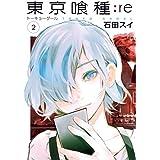 東京喰種 トーキョーグール : re 2 (ヤングジャンプコミックス)