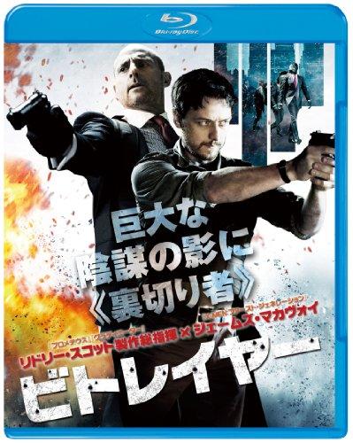 ビトレイヤー ブルーレイ&DVD (初回限定生産) [Blu-ray]の詳細を見る