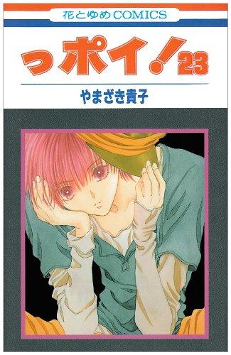 っポイ! (23) (花とゆめCOMICS)