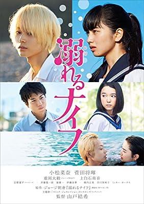 溺れるナイフ コレクターズ・エディション(2枚組) [DVD]
