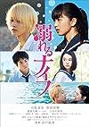 溺れるナイフ スタンダード・エディション [DVD]