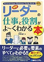 図解入門ビジネス最新リーダーの仕事と役割がよ~くわかる本 (How‐nual Business Guide Book)