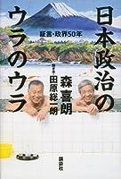 森 喜朗 (著), 田原 総一朗 (著)(17)新品: ¥ 1,836ポイント:56pt (3%)5点の新品/中古品を見る:¥ 1,836より