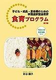 食育プログラム 第3版 (子ども・成長・思春期のための料理選択型食教育)