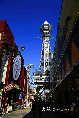 【日本の観光地ポストカード】「大阪-Osaka Japan」通天閣青空の葉書はがき photo by MIRO