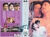マドンナのごとく [VHS]