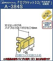 Sバー パイプ FOブラケット32 【 ロイヤル 】APゴールド A-384S [サイズ:50mm] [外はめ式中間用] ≪50mmのみペッカーサポートの使用不可≫ 【要納期確認】