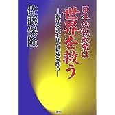 日本の核武装は世界を救う―海洋党武士団の結成を問う