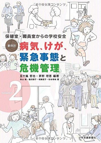 事例別 病気、けが、緊急事態と危機管理 vol.2: 保健室・職員室からの学校安全