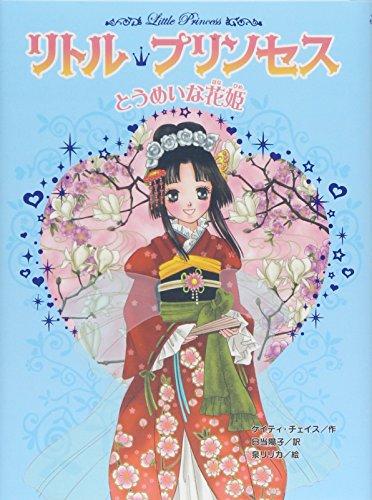 リトル・プリンセス〈3〉 とうめいな花姫の詳細を見る