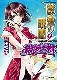 破妖の剣(6) 鬱金の暁闇 9 (コバルト文庫)