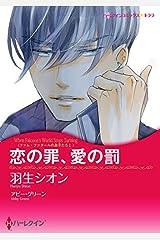 恋の罪、愛の罰 ファム・ファタールの息子たち (ハーレクインコミックス) Kindle版