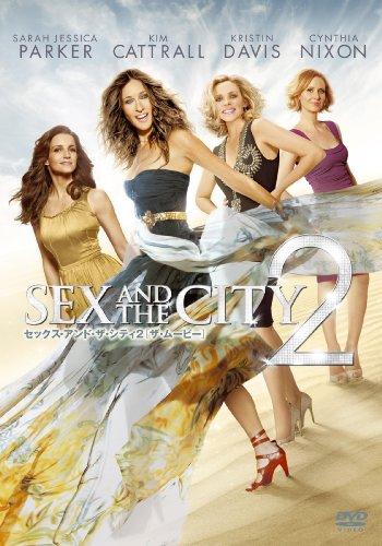 セックス・アンド・ザ・シティ2 [ザ・ムービー] [DVD]の詳細を見る