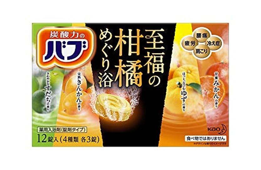 元気決定する趣味バブ 至福の柑橘めぐり浴 12錠入 (4種類各3錠入)
