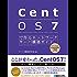 CentOS 7で作る ネットワークサーバ構築ガイド