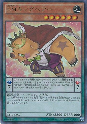 遊戯王カード ST16-JP002 EMキングベアー(ウルトラレア)遊戯王アーク・ファイブ [STARTER DECK 2016]