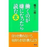 働くのが嫌になったら読む本 (WAC BUNKO)