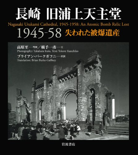 長崎 旧浦上天主堂 1945-58――失われた被爆遺産の詳細を見る