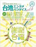 台湾エンタメパラダイス vol.4 (キネマ旬報ムック)
