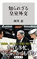 西川 恵 (著)(5)新品: ¥ 778