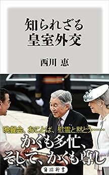 [西川 恵]の知られざる皇室外交 (角川新書)