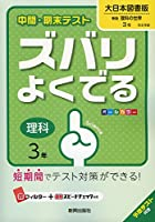 中間・期末テストズバリよくでる大日本図書理科3年 (中間・期末テスト ズバリよくでる)