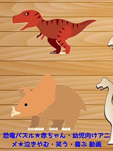 恐竜パズル・赤ちゃん・幼児向けアニメ・泣きやむ・笑う・喜ぶ 動画
