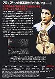 スカーフェイス [DVD] 画像