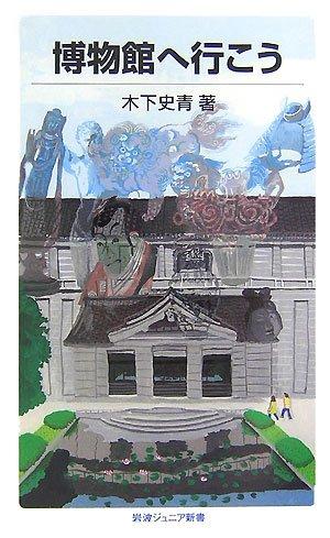博物館へ行こう (岩波ジュニア新書)の詳細を見る