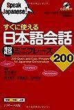 すぐに使える 日本語会話超ミニフレーズ200 (Speak Japanese!)