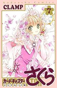 カードキャプターさくら クリアカード編(7) (なかよしコミックス)