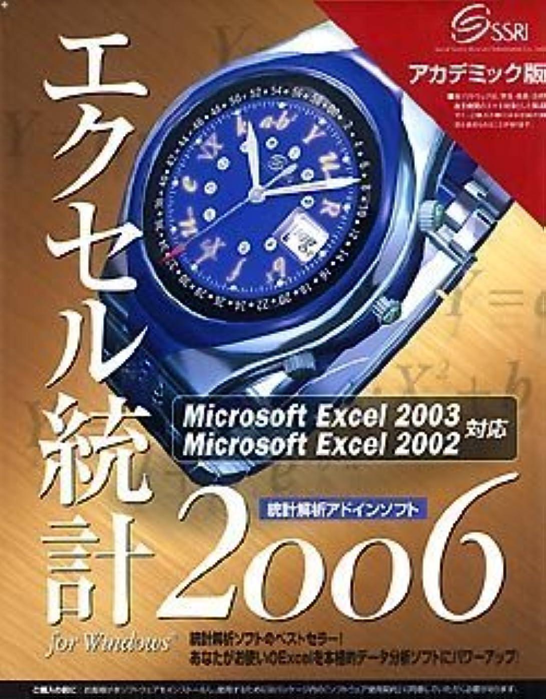 月曜日演劇同様のエクセル統計2006 for Windows アカデミック版