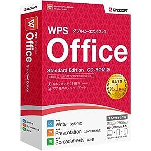 キングソフト WPS Office Standard Edition