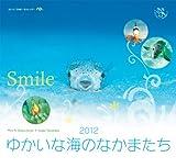 2012うみまーる壁掛カレンダー'ゆかいな海のなかまたち−Smile'