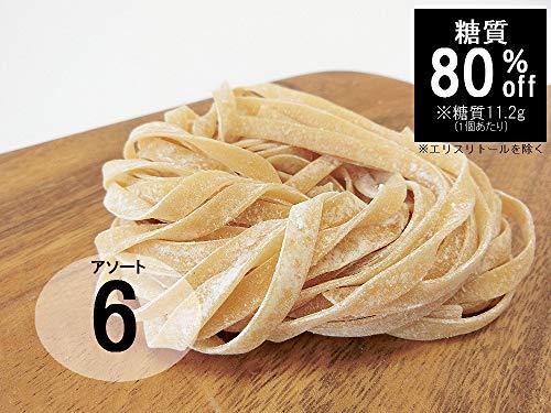 【糖質80%オフ|本格生パスタ】低糖質麺 ローカーボパスタアソートセット (6)
