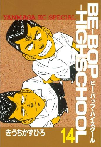 BE?BOP?HIGHSCHOOL(14) (ヤングマガジンコミックス)