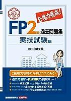 合格力養成! FP2級過去問題集 実技試験編
