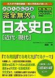大学入試にでる 完全無欠の日本史B [近代・現代]