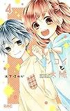 ハツコイと太陽 4 (りぼんマスコットコミックス)